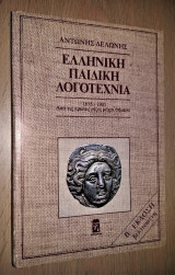 Ελληνική Παιδική Λογοτεχνία - 1835-1985 - Από τις Πρώτες Ρίζες μέχρι Σήμερα
