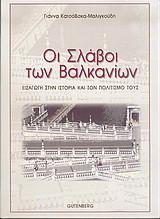 Οι Σλάβοι των Βαλκανίων