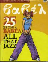 ΒΑΒΕΛ Τ.235 - ΜΑΡΤΙΟΣ 2006