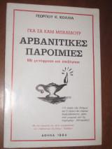 Αρβανίτικες Παροιμίες