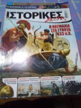 Ιστορικες σελιδες τευχος 29