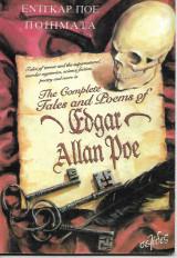 Έντγκαρ Αλαν Πόε:Ποιήματα 1831 - 1949 (Δίγλωσση έκδοση)