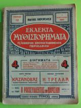 Εκλεκτα Μυθιστορηματα Τευχος 12