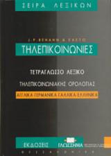 Έντυπο τετράγλωσσο λεξικό τηλεπικοινωνιακής ορολογίας (αγγλικά-γερμανικά-γαλλικά-ελληνικά)