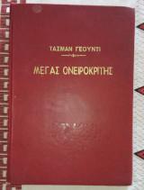 Μαντικη εγκυκλοπαιδεια και μεγας ονειροκριτης