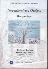Νοσταλγοί του Ονείρου