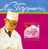 Οι αυθεντικές συνταγές: Τα γλυκίσματα Α Ποτά-Λικέρ