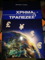 Χρήμα και τράπεζες