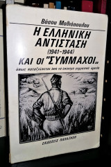 """Η Ελληνική Αντίσταση (1941-1944) και οι """"σύμμαχοι"""", όπως καταξιώνεται από τα επίσημα γερμανικά αρχεία"""