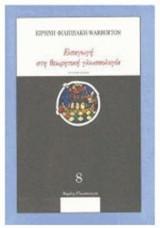 Εισαγωγή στην θεωρητική γλωσσολογία