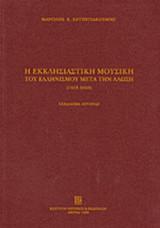 Η ΕΚΚΛΗΣΙΑΣΤΙΚΗ ΜΟΥΣΙΚΗ ΤΟΥ ΕΛΛΗΝΙΣΜΟΥ ΜΕΤΑ ΤΗΝ ΑΛΩΣΗ (1453-1820)