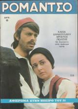 Ρομάντσο τεύχος 1516