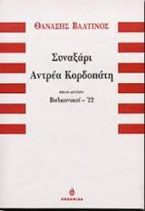 Συναξάρι Ανδρέα Κορδοπάτη, Βιβλίο  δεύτερο: Βαλκανικοί-22