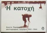 Η Κατοχή (Φωτογραφικά τεκμήρια 1941-1944)