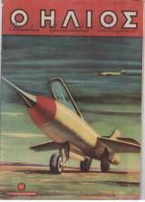 Ο Ήλιος-Ιανουάριος 1949
