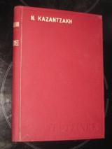 Ν.Καζαντζακη .τερτσινες