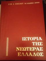 Ιστορία της Νεωτέρας Ελλάδος  (4 τόμοι)