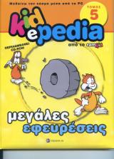 Kidepedia: Μεγάλες εφεύρεσεις