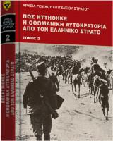 Πως ηττήθηκε η Οθωμανική Αυτοκρατορία από τον ελληνικό στρατό Τόμος 2