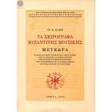 Τα Χειρόγραφα Βυζαντινής Μουσικής Μετέωρα