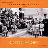 Ελλάδα 20ός αιώνας: Οι φωτογραφίες