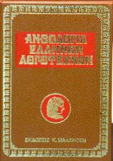 Ανθολογία Ελλήνων Λογοτεχνών