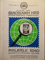 Φιλοτελική Ηχώ - Τεύχος Αριθ. 132 - Ιούνιος 1982