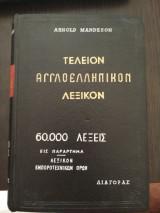 Τέλειον Αγγλοελληνικόν Λεξικόν