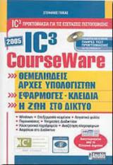 IC³ CourseWare 2005