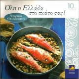 Όλη η Ελλάδα στο πιάτο σας! (τόμος 10) Ψαρικά-Θαλασσινά