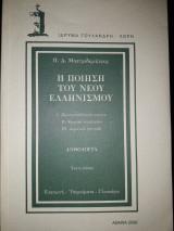 Η ποιηση του νεου ελληνισμου