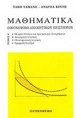 Μαθηματικά οικονομικό-διοικητικών επιστημών (Τόμος Α')