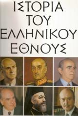 Ιστορία του Ελληνικού Έθνους - σειρά 17 τόμων