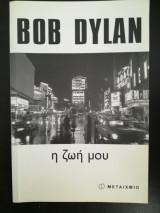 Bob Dylan η ζωή μου