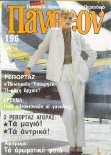 Περιοδικό Πάνθεον τεύχος 777