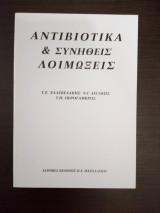 Αντιβιοτικά και Συνήθεις Λοιμώξεις