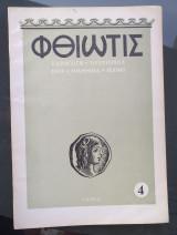 Περιοδικό «Φθιώτις» – Αριθ. 4, 1955