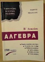 Άλγεβρα Β΄Λυκείου τ. α΄