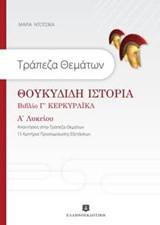 Τράπεζα θεμάτων: Θουκυδίδη Ιστορία Βιβλίο Γ' Κερκυραϊκά Α' Λυκείου
