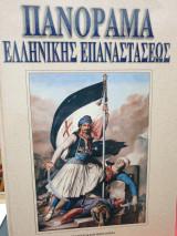 Πανόραμα της Ελληνικής Επαναστάσεως