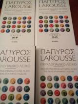 Εγκυκλοπαιδικό λεξικό πάπυρος larousse /εικονογραφημένο&πλήρες λεξικό της νέας ελληνικής γλώσσας/5τομοι