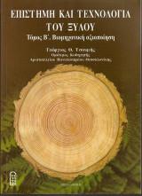 Επιστήμη και τεχνολογία του ξύλου Τόμος Β Βιομηχανική αξιοποίηση