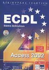 Βάσεις δεδομένων με την χρήση της Ελληνική Ms Access 2002 Syll 4