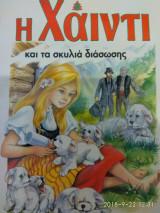 Η Χάιντι και τα σκυλιά διάσωσης