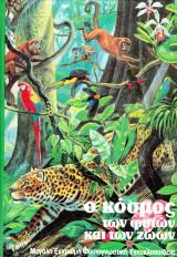 Ο κόσμος των φυτών και των ζώων. Μεγάλη έγχρωμη φυσιογνωστική εγκυκλοπαίδεια (τόμος 9)