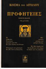 Προφητείες Κοσμά του Αιτωλού