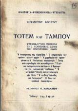 Τοτέμ και Ταμπού