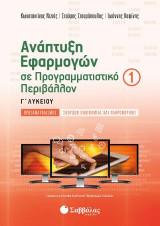 Ανάπτυξη Εφαρμογών σε Προγραμματιστικό Περιβάλλον Γ' Λυκείου α' τεύχος Προσανατολισμού Σπουδών Οικονομίας και Πληροφορικής