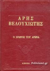 ΑΡΗΣ ΒΕΛΟΥΧΙΩΤΗΣ