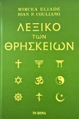 Λεξικό των Θρησκειών